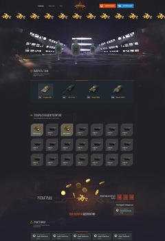 World of Tanks Cases Area Game Website Template
